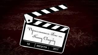 ВИДЕО-ПРИГЛАШЕНИЕ НА СВАДЬБУ #8 / Wedding Save The Date