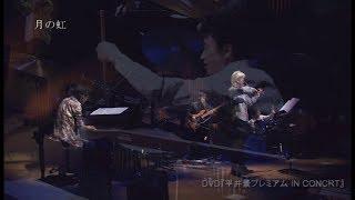 NAOTO vn/榊原大 p/村上聖 b/平井景 dr 「月の虹」作曲:平井景 (オリ...