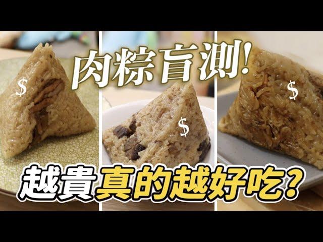 【肉粽盲測!越貴真的越好吃?】志銘與狸貓