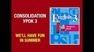 Consolidation Lesson 3 Учебник English 3 Кузовлев. Английский язык 3 класс