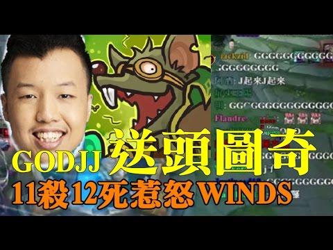 【Winds】約好一起雙排拿外套 GODJJ狂送 WINDS崩潰全紀錄!