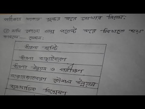 Writing Tricks in exam hall |  Some rules of writing in the exam | Handwriting practice| Learning