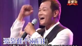 梁煥波-挑擔 KTV字幕