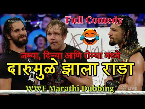 WWE Marathi Dubbing | दारुमुळे भांडण | Roman Reings Seth Rollings | Engineers Funda | Gajanan Chinke