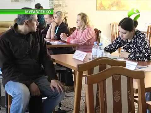 В Муравленко найти работу можно на ярмарке вакансий