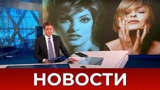 Выпуск новостей в 10:00 от 25.09.2021