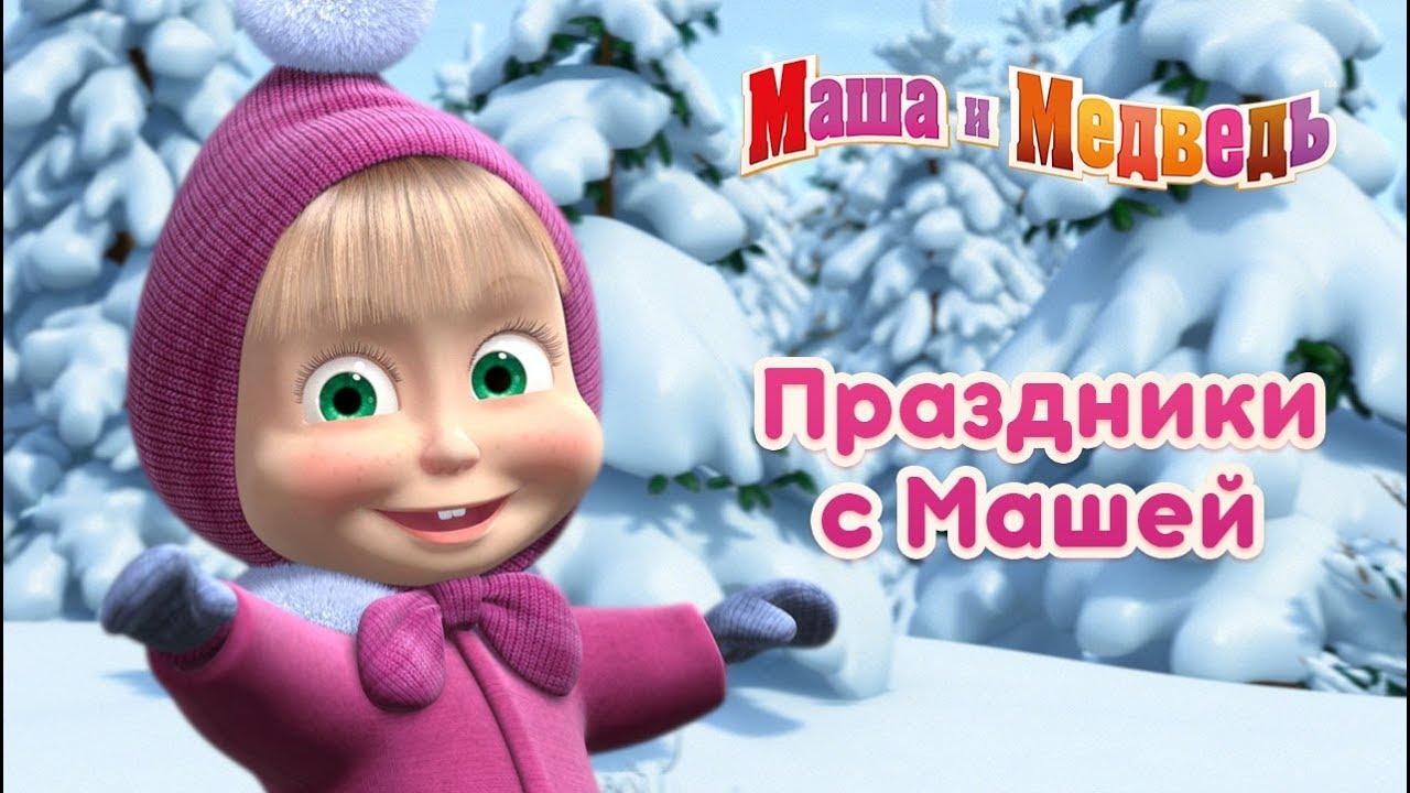 Маша и Медведь - Весёлые праздники с Машей!
