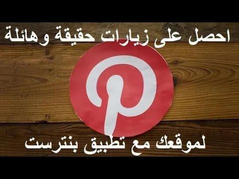 شرح طريقة  عمل حساب على بنترست Pinterest | وكيفية التسويق من خلاله لموقعك ومنتجك