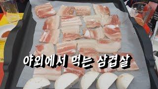인천 맛집 삼겹살은 야외에서 구워 먹으면 더 맛있죠? …