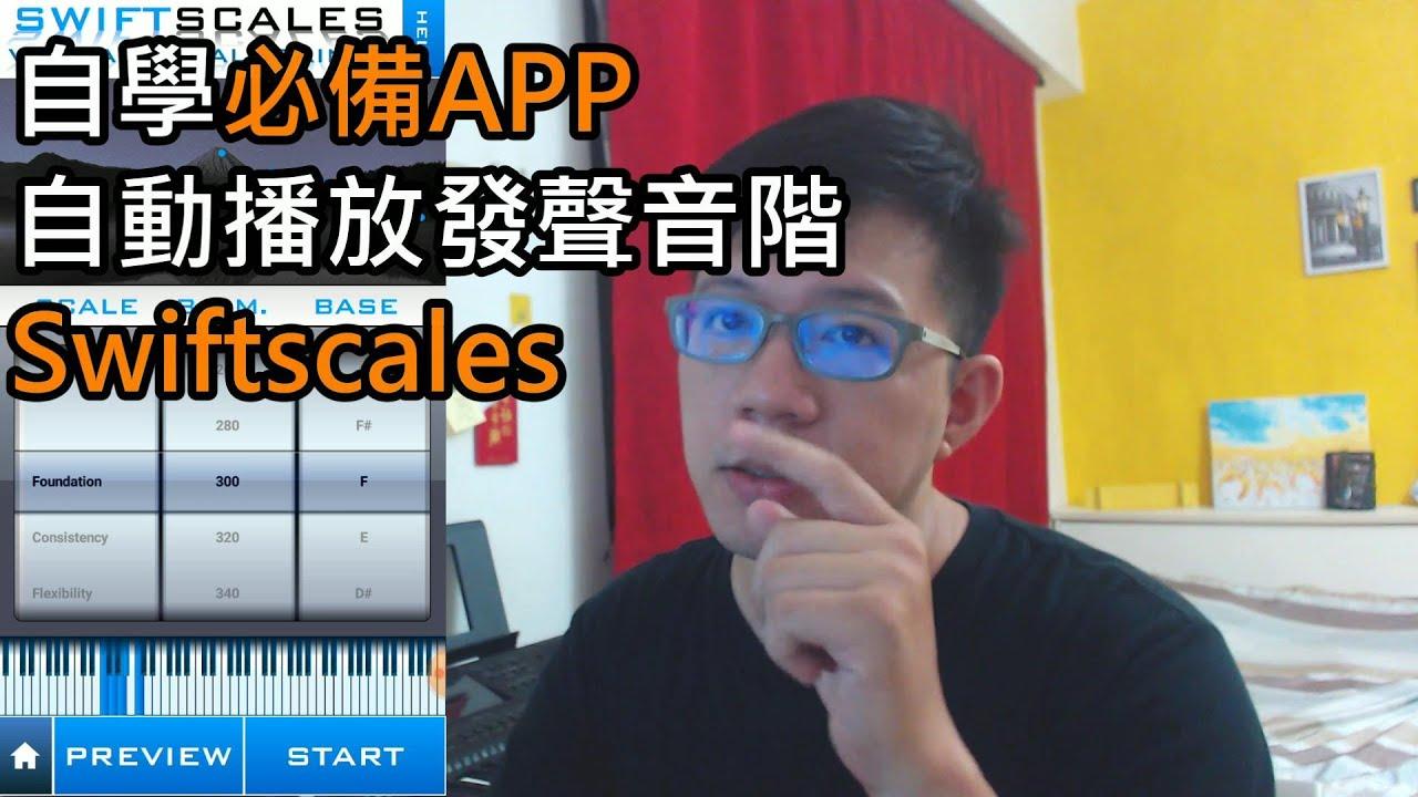 自學唱歌必備APP-Swiftscales 自動播放發聲音階