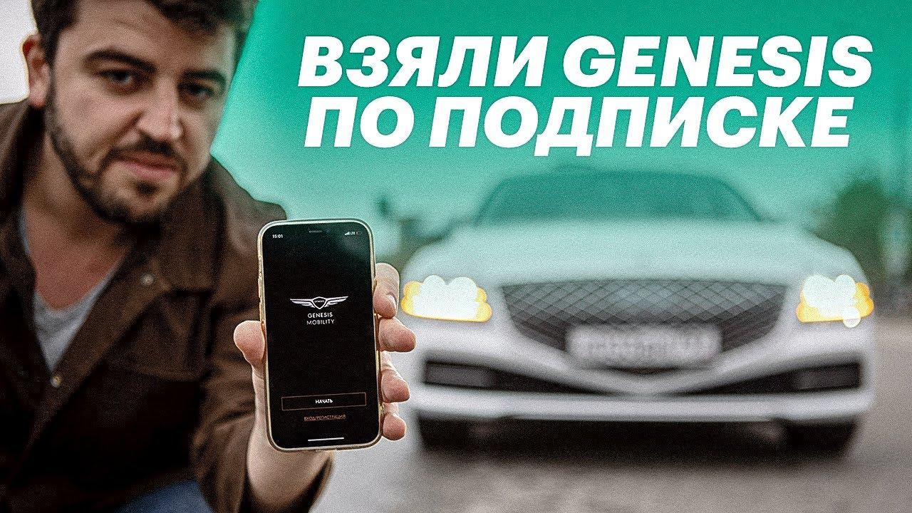 video Genesis – Аренда авто по подписке