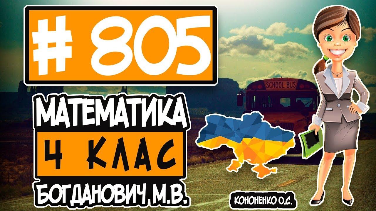 № 805 - Математика 4 клас Богданович М.В. відповіді ГДЗ