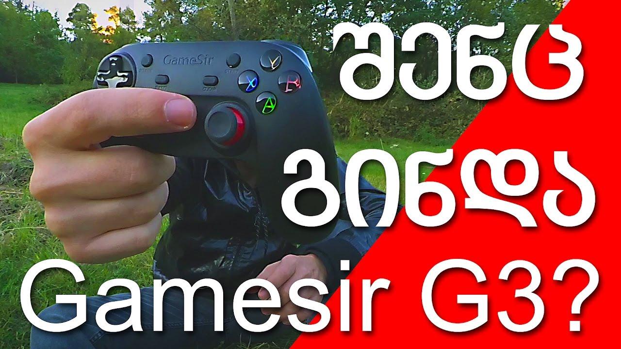 შენც გინდა Gamesir G3 ?