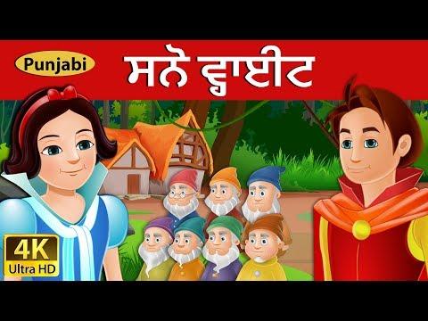 ਸਨੋ ਵ੍ਹਾਈਟ - Snow White in Punjabi - Children Stories in Punjabi - 4K UHD - Punjabi Fairy Tales