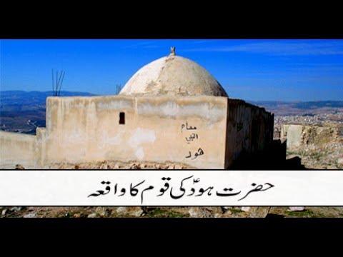 Hazrat Hood A.s Ki Qaum Ka Waqia