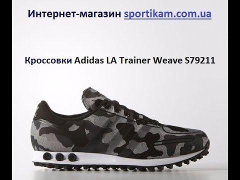 Кроссовки Adidas la trainer в Санкт-Петербурге - 3180 товаров  Выгодные  цены. 365282760d5