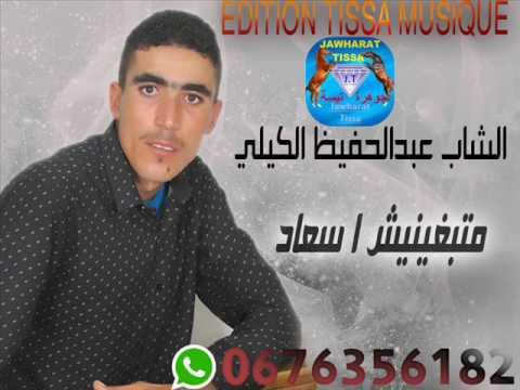 cheb abd lhafid guili 2017-matabghinich  asouad-الشاب حافظ الكيلي -ماتبغنيش  السعاد