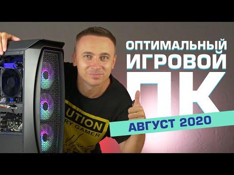 Оптимальный игровой компьютер | Сборка ПК, август 2020