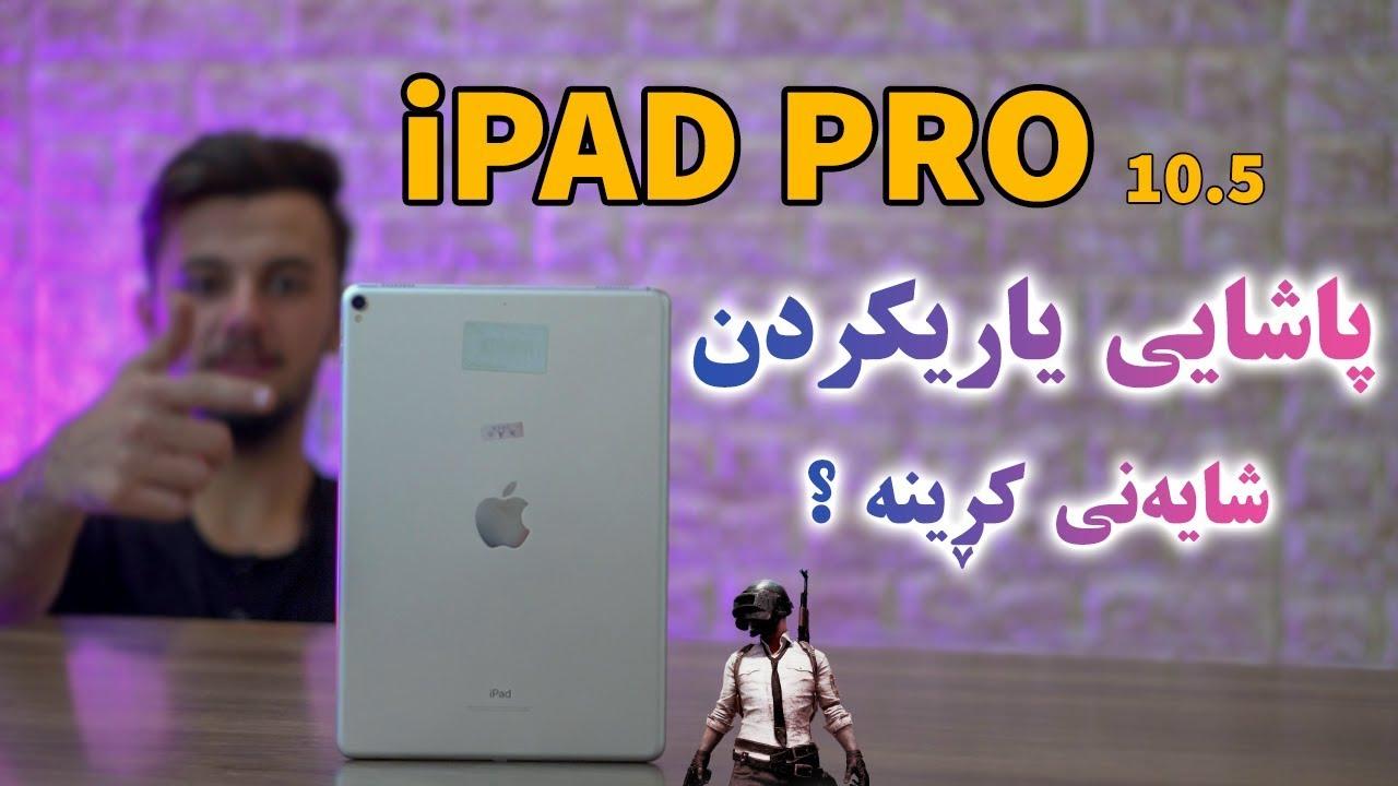 iPad Pro 10.5 Kurdish | تاقیکردنەوە و ناساندنی