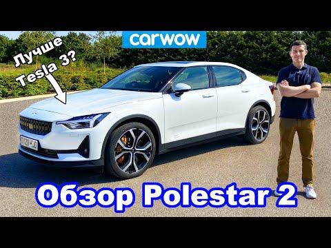 Обзор электромобиля Polestar 2 - узнайте, в чём он превосходит Tesla Model 3