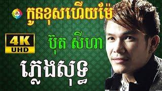 កូនខុសហើយម៉ែ ភ្លេងសុទ្ធ ប៊ុត សីហា Kon Khos Hz Mae Buth Seyha Pleng sot