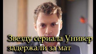 Звезду универа Андрея Гайдуляна* повязал* ОМОН на Хохловской площади