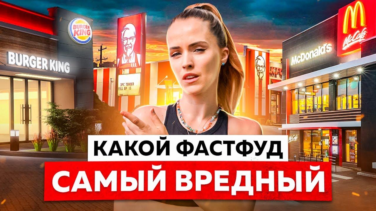 ГДЕ ВРЕДНЕЕ В МАКДОНАЛЬДС, БУРГЕР КИНГ ИЛИ KFC