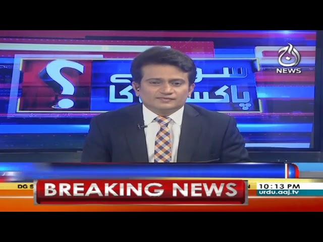 Sawal Hai Pakistan Ka | 22 February 2019 | Aaj News
