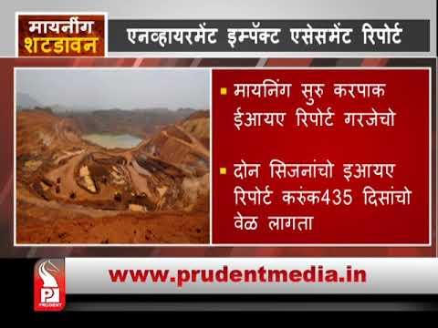 Prudent Media Konkani News 17 Mar 18 Part 1