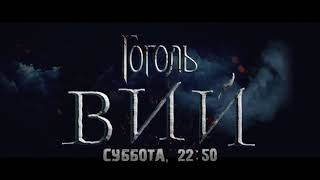 """""""Гоголь. Вий"""" смотрите в эту субботу 22 сентября в 22:50 на """"Седьмом канале""""!"""