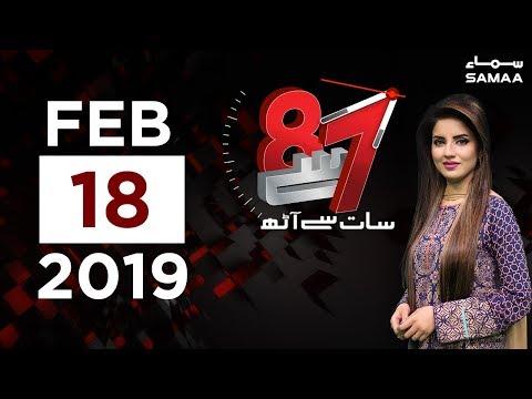 Saudi Jail Mein Qaid Pakistani Ghar Ayengay | 7 Se 8 | SAMAA TV | Kiran Naz | February 18, 2019