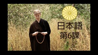 Японский язык. Урок 6