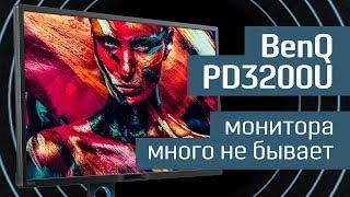 Обзор монитора BenQ PD3200U: профессионалов не обманешь - 32 дюйма, 4К, IPS -это все о BenQ PD3200U