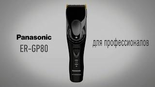 Panasonic ER-GP80 - профессиональная машинка для стрижки волос(Профессиональная, точная и плавная стрижка без особых усилий! В машинке для стрижки волос используются..., 2015-09-03T14:07:10.000Z)