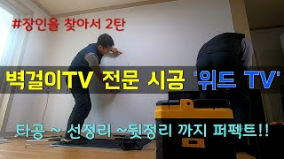 [with TV] 장인…