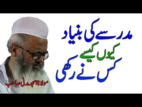 Madrse Ki Budiyad Q Kaise Kish Ne Rakhi | Maulana Asjad Madni