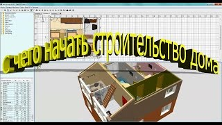 Строительство  дома начинается с проекта, проектируем в Sweet Home 3D. Строю дом ч.2