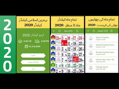 February 5th 2020 Calendar 2020 Urdu calendar 2020 Islamic calendar, 2020 calendar اردو