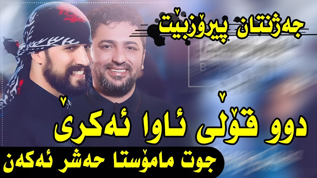 Aram Shaida W Baxtyar Salih  2019 ( Xoshtren Gorani )