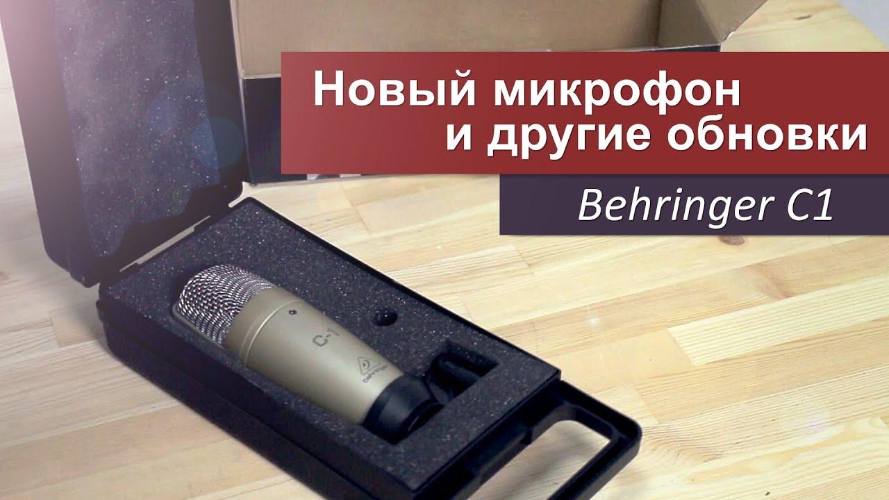 Наш новый микрофон и другие обновки