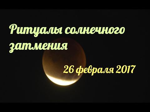 Ритуалы в солнечное затмение 26 февраля 2017