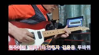 일렉기타 원주에 김융웅 선배님 두바퀴 연주