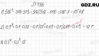 № 436 - Алгебра 7 класс Мерзляк