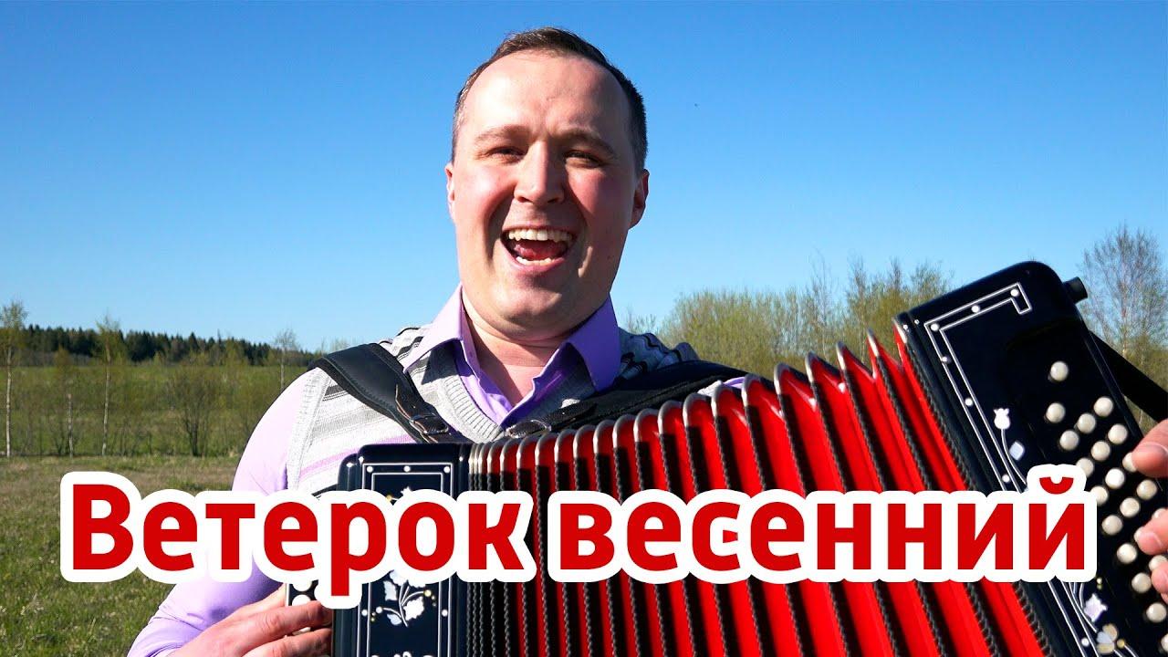 Ветерок весенний под гармошку - Иван Разумов