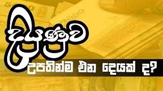 Piyum Vila | දියුණුව උපතින්ම එන දෙයක් ද? | 15- 03 - 2019 | Siyatha TV Thumbnail