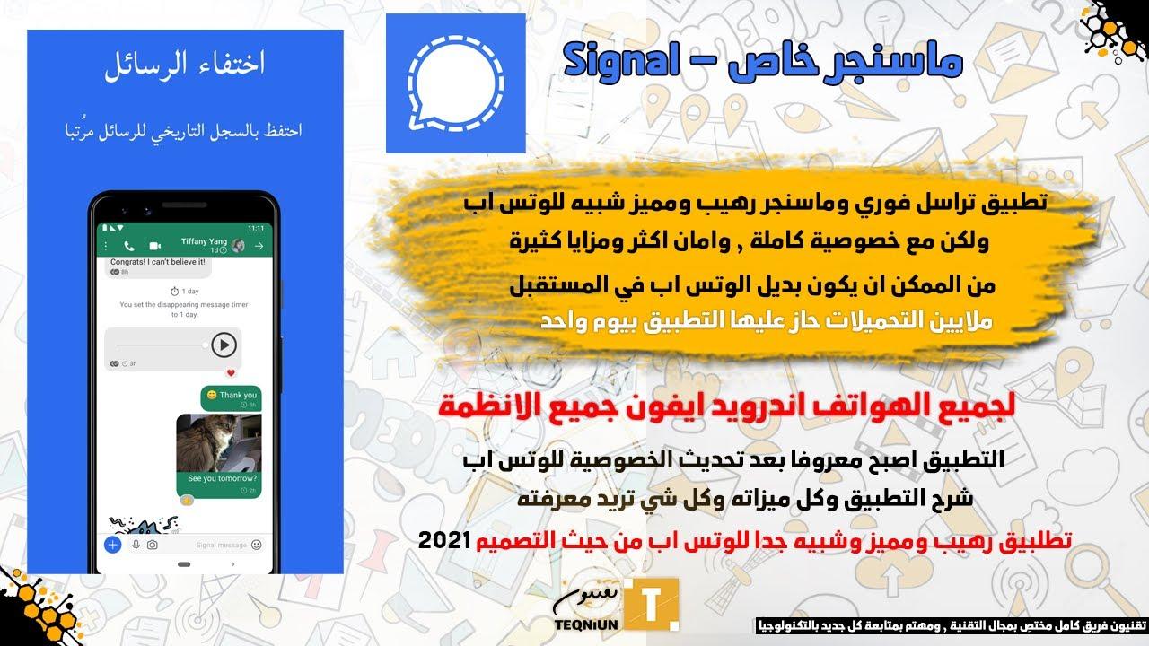 تطبيق سيجنال من افضل بدائل الوتس اب بعد تحديث الخصوصية وافضل تطبيق تنتقل له 2021 signal app