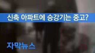 [자막뉴스] 신축 아파트에 승강기는 중고? / KBS뉴스(News)