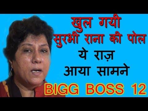 # bigg boss 12 | SURBHI RANA KA SACH AAYA SAMNE| KHUL GYI POL|hungry SPIRITS