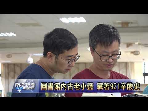 南投新聞 竹山圖書館內古老小甕 藏著921地震辛酸史