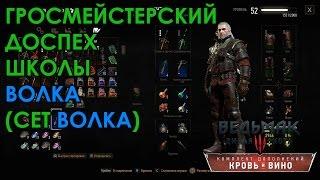 Ведьмак 3 Кровь и Вино ГРОСМЕЙСТЕРСКИЙ ДОСПЕХ ШКОЛЫ ВОЛКА (СЕТ ВОЛКА)